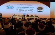 تحت راية تجديد الفتوى ينطلق من مصر المؤتمر العالمي الرابع للإفتاء