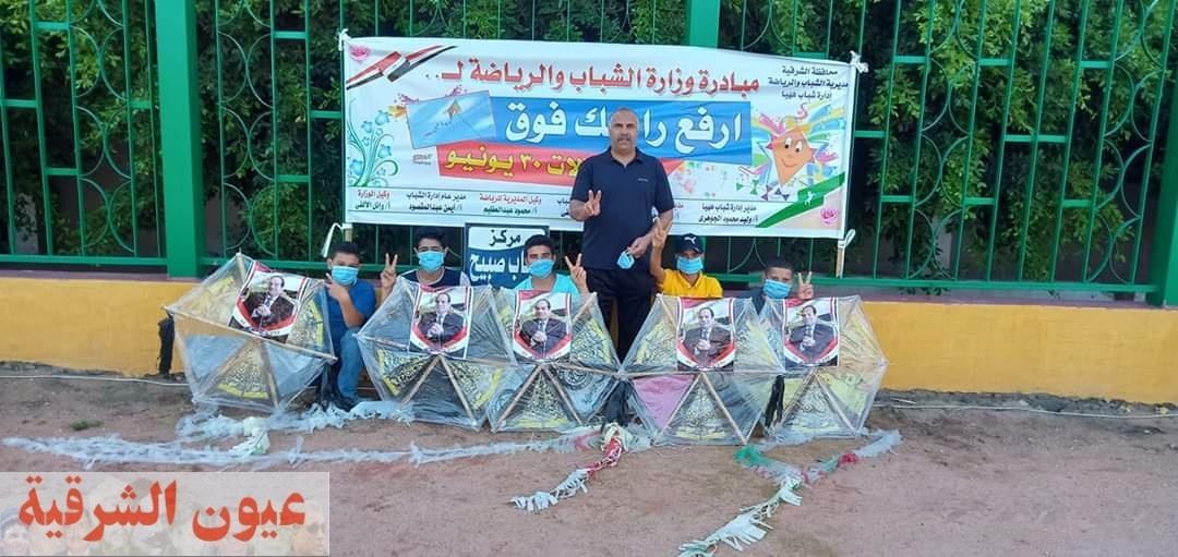 الشرقية تحتفل بذكري ثورة 30 يونيو المجيدة برفع طائرات ورقية عليها علم مصر وصور الرئيس السيسي