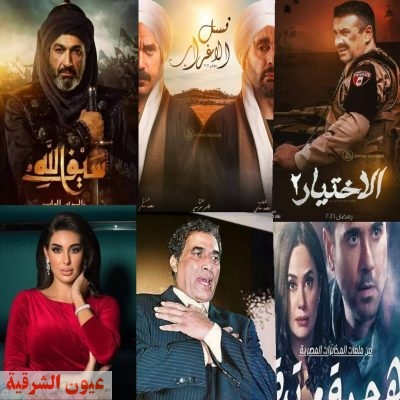 أحدهم مفاجأة أشهر 5 مسلسلات تشارك في دراما رمضان 2021 عيون الشرقية الآن