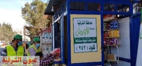 إقامة كشك لأسرة الطفلة نورا سائقة التوك توك بقرية 1 بحر البقر بمركز الحسينية