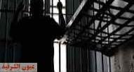 بسبب الخلافات.. السجن 5 سنوات لـ6 أشخاص بتهمة قتل نجار بالشرقية