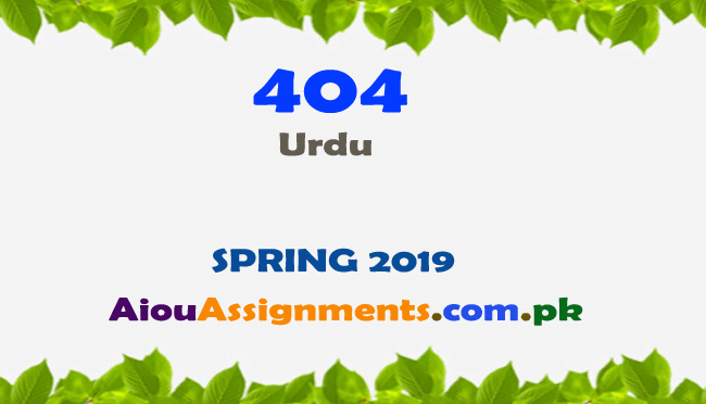 404 Solved Assignment Spring 2019 Urdu | AiouAssiggnments.com.pk
