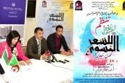 قسنطينة... المهرجان الوطني للشعر النسوي يساهم في الترويج السياحي للمدينة
