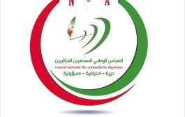 بيان هام : المجلس الوطني للصحفيين يطالب بقوانين بذل الحاق الصحافة بمشاريع