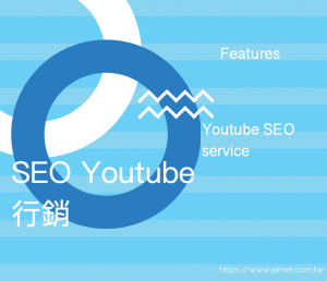 SEO Youtube行銷