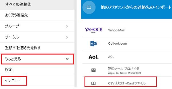 知っておくと便利!iPhoneの連絡先をGmailに同期する方法