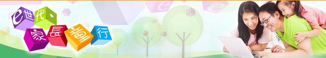 2015-10-03 – eParent Banner