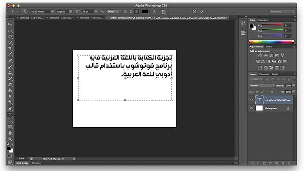 حل مشكلة الكتابة باللغة العربية فى الفوتوشوب