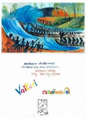 Vaitari: A musical picture book from Kerala