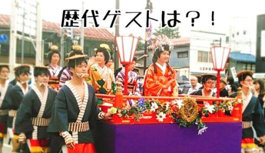 会津まつり2019年ゲストは・・・?!|藩公行列歴代ゲスト一覧