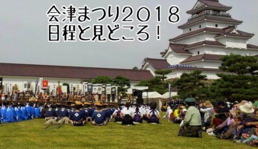 2018年決定!会津まつり日程をどこより早くお知らせ!