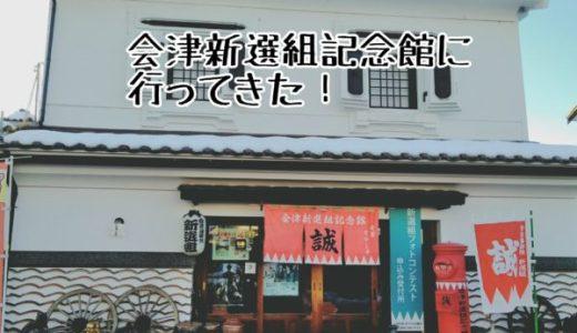 会津新選組記念館に行ってきた!無料駐車場もあるよ!
