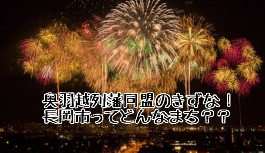 【会津ゆかりの地シリーズ⑧】長岡市~奥羽越列藩同盟のつよいきずな!