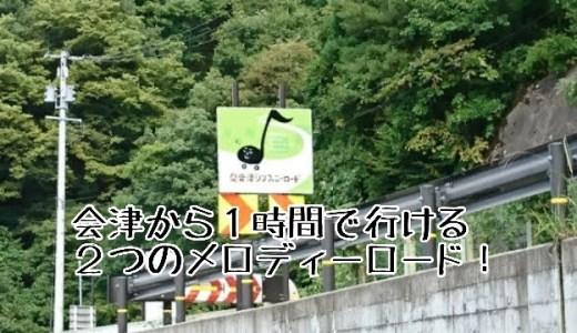 東北でここだけ!奥会津・磐越道2つのメロディーロードを紹介!