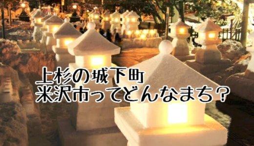 【会津ゆかりの地シリーズ⑪】米沢市~歴史と文化が息づく上杉の城下町!