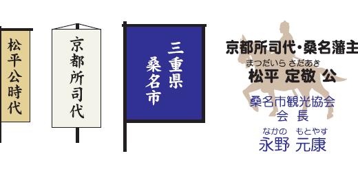 【2017隊列詳細④】松平公時代・京都所司代(桑名市観光協会)