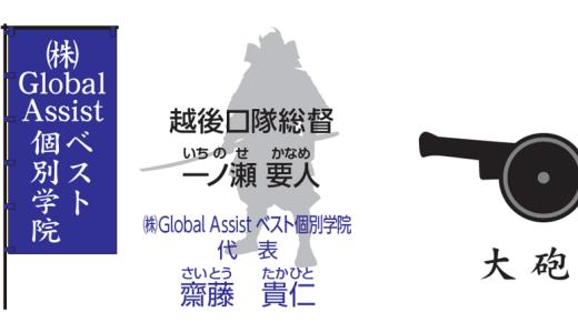 【2018隊列詳細⑦】朱雀隊(Global Assistベスト個人学園)