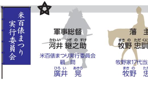 【2018隊列詳細⑤】長岡藩(米百俵まつり実行委員会)