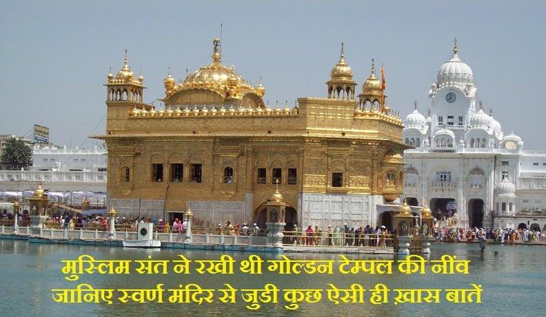 Facts About Golden Temple, Hindi, Rochak Baatein, Interesting, Amazing, Story, Kahani, History, Itihas,