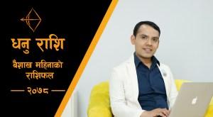 dhanu rashi- baishak- with guru gargacharya