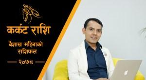 karkat rashi- baishak- with guru gargacharya