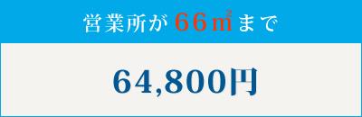 図面作成が64.800円~