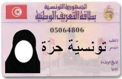 carte identité tunisie, hijab, sunna