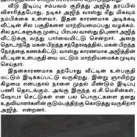 Ajith's house at Chennai being demolished