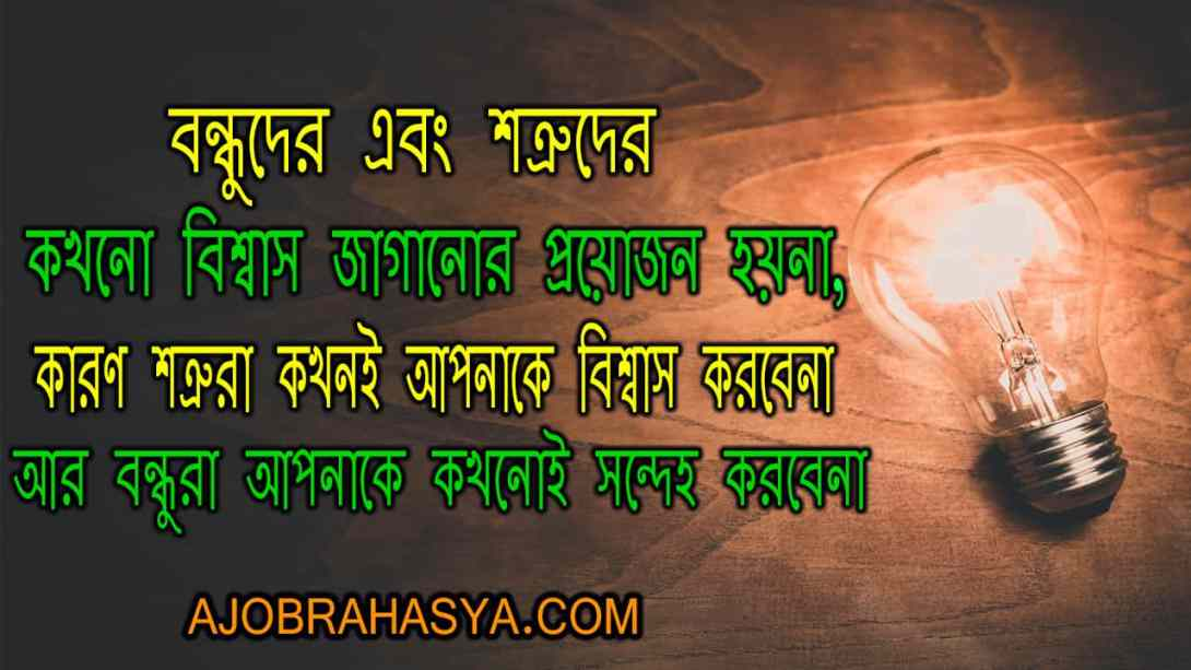 30 Motivational Quotes in Bangla (With Images)