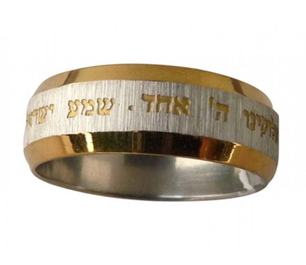 "Stainless Steel Gold Color ""shema Yisrael"" Ring"