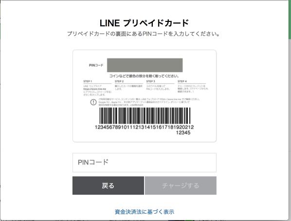 Line store6 ak up com