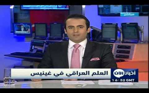 العلم العراقي في موسوعة غينيس للارقام القياسية
