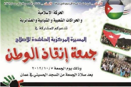 الحركة الاسلامية الاردنية تدعو لتظاهرات يوم الجمعة باسم انقاذ الوطن