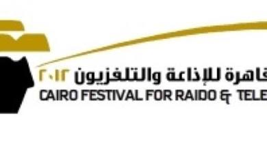 صورة إطلاق مهرجان القاهرة للإذاعة والتليفزيون فى يوم 12/12/2012 .
