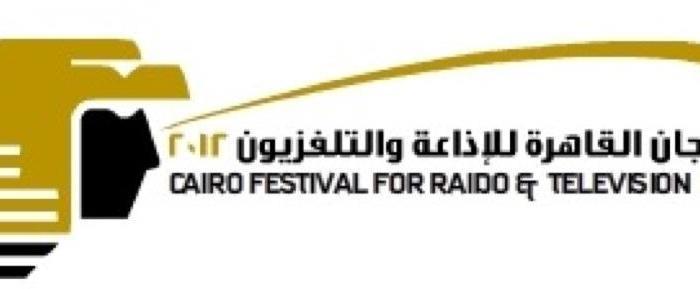 إطلاق مهرجان القاهرة للإذاعة والتليفزيون فى يوم 12/12/2012 .