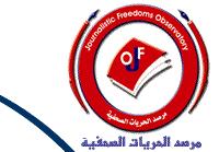 صورة مرصد الحريات يحذر من تلفيق تهم الارهاب والانتماء للبعث قد تطال صحفيين ينتقدون الاداء الحكومي
