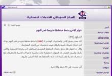 """صورة المخابرات السودانية تحبط """"مؤامرة"""" ضد أمن البلاد"""