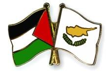 صورة رفع مكانة البعثة الدبلوماسية الفلسطينية لدى قبرص الى سفارة