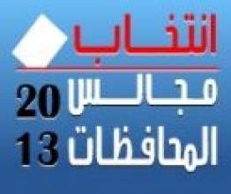 صورة تأجيل انتخابات مجالس المحافظات في محافظتي نينوى والانبار لفترة أقصاها ستة أشهر