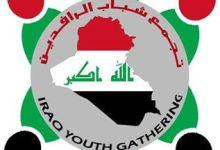 صورة شباب عراقيون يعلنون تضامنهم مع الشباب الاتراك المحتجين ويطالبون اردوغان بالاستجابة السريعة لمطالبه