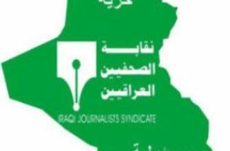 صورة نقابة الصحفيين العراقيين تدعو الصحفيين والمواطنين لتحديث سجلاتهم الانتخابية