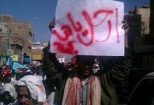 صورة مظاهرات في صنعاء تطالب برحيل هادي