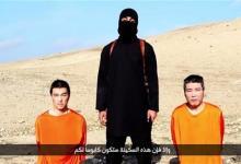 صورة اليابان تطلب مساعدة فرنسا بخصوص رهينتيها مع داعش