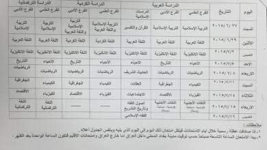 """صورة أكد نيوز تحصل على """"جدول الامتحانات الوزارية"""" النهائية للسادس الاعدادي"""