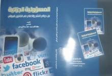 """صورة اصدار كتاب للقاضي كاظم الزيدي """"المسؤولية الجزائية عن جرائم النشر والاعلام في القانون العراقي"""""""