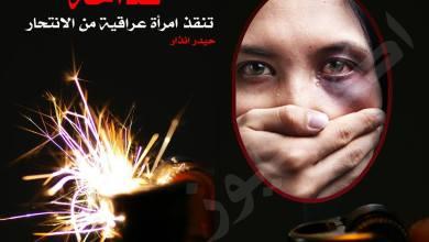 """صورة """"قداحة"""" تنقذ امرأة عراقية من الانتحار"""