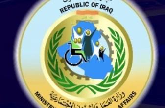 صورة العمل تخصص 50 مليار دينار عراقي لمعيني المعاقين المتفرغين لرعايتهم