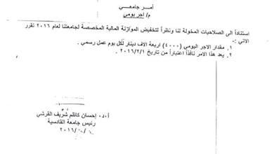 صورة اجراء جامعة القادسية يطالبون وزير التعليم حل مشكلة تدني مستحقاتهم المالية