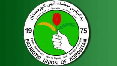 صورة الاتحاد الوطني الكردستاني يدعو لتشكيل حكومة اكثر كفاءة في اقليم كردستان