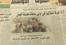 صورة صحافيون عرب ينتقدون ما نشرت صحيفة الشرق الاوسط ويدعون الى الالتزام بمدونه السلوك